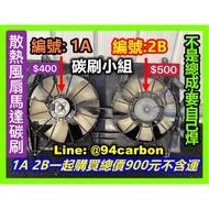 ⭐碳刷小組⭐Wish Altis PREVIA 幸福力 水箱風扇馬達碳刷 豐田 四顆碳刷非整組 三重中和可介紹代客施工