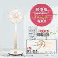 日本代購 空運 Panasonic 國際牌 F-CR339 電風扇 8段風量 7枚葉片 附遙控器 DC扇