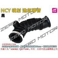 Zero Motor☆NCY 噴射 進氣導管 肥腸 節流閥 空濾連接管 勁戰二代,勁戰三代 黑