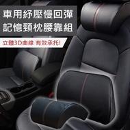 車用紓壓慢回彈記憶頸枕腰靠組(汽車腰靠)