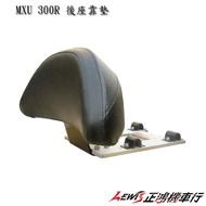正鴻機車行 MXU 300R 後座靠墊  後靠背 光陽原廠精品 KYMCO