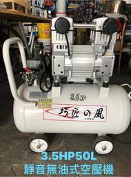 2019年最新 3.5馬 110V電壓靜音空壓機 台製3.5HP