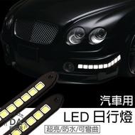 26cm LED 日行燈 晝行燈 2條1組賣 車燈 霧燈 防水 燈條 白光(V50-1761)