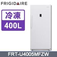 美國富及第 Frigidaire 400L立式無霜冷凍櫃FRT-U4005MFZW