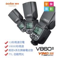 [享樂攝影]GODOX神牛 V860 V860II-S SONY專用 TTL鋰電池閃光燈 高速同步/內建X1/開年公司貨