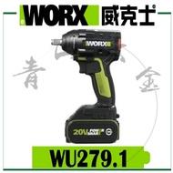 『青山六金』附發票 WORX 威克士 WU279.1 無刷 衝擊板手 20V 鋰電 電動板手 充電板手