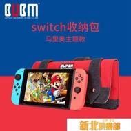 BUBM switch收納包軟套任天堂主機配件保護套馬里奧ns保護包