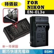特價款@攝彩@尼康 Nikon EN-EL3e 副廠充電器 ENEL3 保固一年 D300 D700 D90 D80