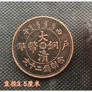 新款大清銅板銅幣戶部丙午大清銅幣(鄂)當制錢十文直徑2.9厘米