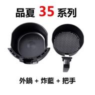 品夏空氣炸鍋配件品夏3501系列手把專用把手炸藍外鍋升級套件-drfhyjuuj