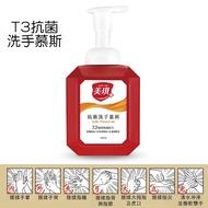 美琪 T3抗菌洗手慕斯 500ml 洗手乳【V524507】小紅帽美妝