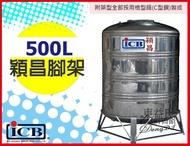 SIT-500《不銹鋼水塔》穎昌藍標500L不鏽鋼水塔角型鋼【東益氏】售亞昌穎昌鴻茂歡迎詢價