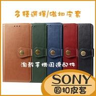 索尼 Sony Xperia 10 1 II 5 L4 圓扣純色皮套Xperia 5 插卡保護套 翻蓋軟殼 磁扣手機殼