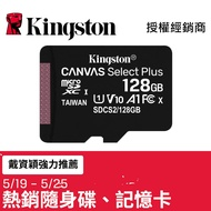 金士頓 128G 記憶卡 micSDXC Canvas Select Plus A1 C10 SDCS2/128GB