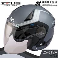 贈好禮 ZEUS安全帽 ZS-612A AD4 消光鐵灰銀 內藏墨鏡 防雨止水條 半罩帽 3/4罩 通勤 耀瑪騎士機車部品