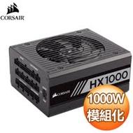 Corsair 海盜船 HX1000 1000W 白金牌 全模組 電源供應器(10年保)