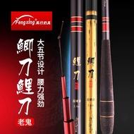 【品質魚竿】老鬼魚竿風行釣魚竿鯉刀3.64.5.4米鯽刀碳素臺釣竿魚桿手竿漁具