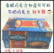 團購價 Swiss Miss香醇巧克力即溶可可粉/即溶可可粉 巧克力粉 可可粉 巧克力牛奶 隨手包 巧克力飲品 熱飲