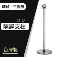 各式展示用品【熱銷】球頭平圓座隔屏支柱 CB-2A 紅龍柱 伸縮圍欄 多功能 告示牌