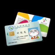 【現貨&當日寄】好想兔 健保卡 👉悠遊卡
