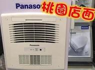 《桃園店面-自取價》國際牌 暖風機 FV-30BUY3R、FV-30BUY3W、FV-30BU3R、FV-30BU3W