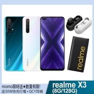 +$99送30W快充行電(黑)+QCY耳機【realme】realme X3 S855+四鏡頭全速旗艦機(8G/128G)