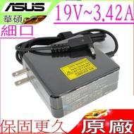 ASUS 變壓器(原廠)-華碩 19V,3.42A,65W,UX302LA,UX302LG,UX31L,UX32LN,UX32LA,UX303LA,UX303LG,E406,E406MA,ADP-65JH DB,N65W-02,90-XB3NN0PW00010Y,90-XB3NN0PW00040Y,884840046516,ADP-65DW B,S14,S410,S410UA,S410UQ,S410UN,S406U,S406UA,S15,R542UR,S510UQ,S510UR,X705MB