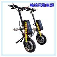 [訂製款] 輪椅電動車頭 電動輪椅車頭 輪椅車頭 -逍遙遊電動車 醫療器材