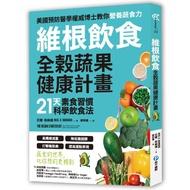 維根飲食.全榖蔬果健康計畫:21天素食習慣科學飲食法,高纖維減重X降低膽固醇X打擊糖尿病X提高運動表現,