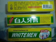 (甘蔗園)台灣製白人牙膏30公克10元