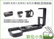 數位小兔【SONY A7 II L型金屬快拆板】M2 A7RII A7SII L快拆板 手把 手柄 豎拍板 快裝板