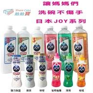【拍拍寶】日本P&G JOY速淨除油濃縮洗碗精【超商限重5公斤/超過僅能宅配】