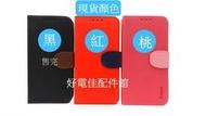好電佳配件館 HTC One E9+/E9 PLUS E9 E9X 皮套 手機套 手機殼