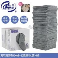 【百鈴】髒會滅超細纖維萬用清潔布100條(加竹漿去油擦巾L號10條)
