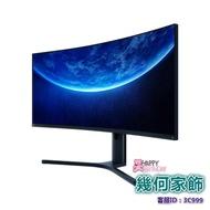 小米34吋準4k顯示器曲面帶魚屏144HZ高清液晶電腦屏幕電競專用 新品上新 【幾何家飾】
