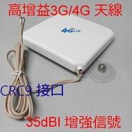3G/4G天線 35dbi高增益 LTE雙接頭 CRC9 華為 E3372/EC315/EC8201/E355/E353