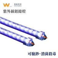 [訂製品]台灣製造 LED UV 紫外線 螢光燈 鋁燈條 硬燈條 條燈 鋁條 層板燈 殺菌消毒 水族箱 美容 間接照明