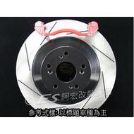 阿宏改裝部品 PREMACY MAV 286mm 前 加大碟盤 可刷卡