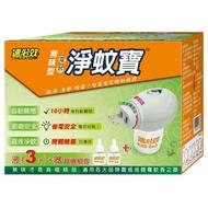 【速必效】無味型電熱淨蚊寶(液體電蚊香定時器+液三入)