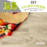 【貝力地板】海島 石塑防水DIY卡扣塑膠地板-日光白橡(8箱/3.36坪)