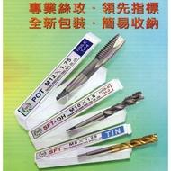 【含稅】TPT台灣精密 先端絲攻 螺旋絲攻 絲錐 攻牙器 絞牙器 M3M4M5M6M8M10M12