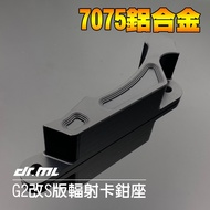 【新品】Gogoro2改裝輻射卡鉗專用卡鉗座Gogoro Plus、Deluxe、Delight、Rumbler適用