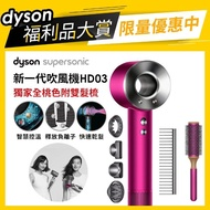 【dyson 戴森】dyson Supersonic HD03 吹風機 禮盒組 原廠圓形髮梳及順髮梳(限量福利品 獨家特談下殺)