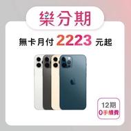【Apple】iPhone12 Pro Max (128G) ※加贈超值6件組(鋼化玻璃保護貼+防摔殼+快速充電線+無線藍芽耳機+無線充電盤+行動電源) ※加碼再贈 手機螢幕破裂保障 5000 元-