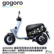 gogoro viva 可愛狗狗腳印 車身保護套 潛水布 車身防刮套 保護套 車套 狗掌 腳掌 GOGORO 2 哈家人