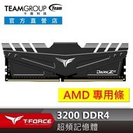 T-FORCE 十銓 DARK Zα 散熱片系列 3000/3200MHz 桌上型超頻電競記憶體 (For AMD)