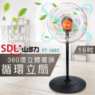 【SDL 山多力】16吋360度立體擺頭循環立扇(FT-1602)