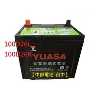 中部電池-台中 YUASA湯淺100D26R 100D26L通用NX110-5L 110-5 80D26L 80D26R