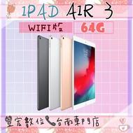 iPad  Air 3 Wi-Fi 64G 10.5吋 Apple 蘋果平板 大螢幕 全新未拆封 原廠公司貨 原廠保固一年【雄華國際】