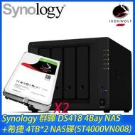 Synology 群暉 DS418 網路儲存伺服器 + 希捷 那嘶狼 4TB NAS碟 * 2